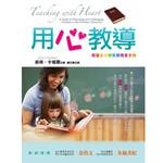 橄欖 Olive Press 用心教導:兒童主日學教師完全手冊