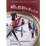 中國書籍出版社 China Book Publishing House 48天找到你愛的工作(簡體)