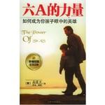 江西人民出版社 (CN) 6A的力量:如何成為你孩子眼中的英雄(簡體)