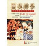 中華福音神學院 China Evangelical Seminary 團契神學:連結基督的信仰與生活