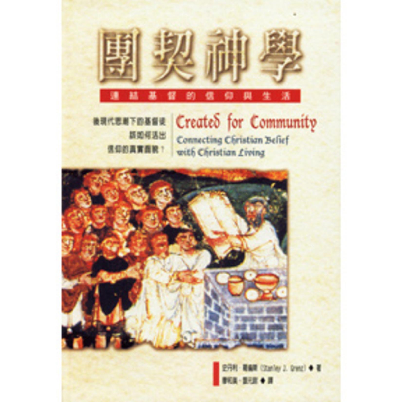 中華福音神學院 China Evangelical Seminary 團契神學:連結基督的信仰與生活 Created for Community: Connecting Christian Belief with Christian Living