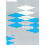 基道 Logos Book House 列王紀神學註釋