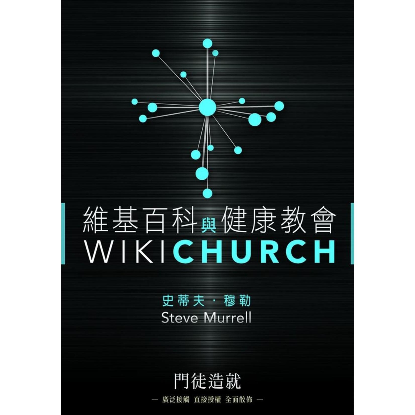 希望之聲 Voice of Hope 維基百科與健康教會 Wiki Church