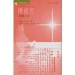 明道社 Ming Dao Press 明道研習本:傳道書--試看人生