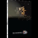 讚美之泉 Stream of Praise 讚美之泉敬拜讚美專輯22:從早晨到夜晚(CD+DVD)