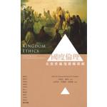 基道 Logos Book House 國度倫理:在當世處境跟隨耶穌