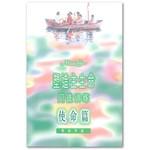 浸信會 Chinese Baptist Press 塑造主生命門徒訓練:使命篇(簡體)