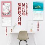 天道福音中心製作-2022經文月曆  早鳥優惠