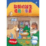 漢語聖經協會 Chinese Bible International 耶穌的誕生:填色故事書