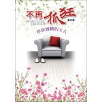道聲 Taosheng Taiwan 不再抓狂:作你情緒的主人