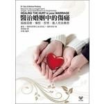舉手網絡 LiftingHands Network 醫治婚姻中的傷痛:超越沮喪、憤怒、怨恨,進入完全饒恕