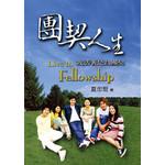 道聲 Taosheng Taiwan 團契人生:我活著是為團契