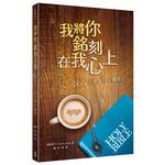 道聲 Taosheng Taiwan 我將你銘刻在我心上:365夫妻Love靈修(原書名: 夫妻與主同行)