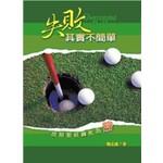 道聲 Taosheng Taiwan 失敗其實不簡單:按照聖經轉敗為勝