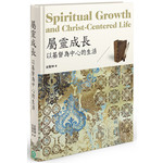 道聲 Taosheng Taiwan 屬靈成長:以基督為中心的生活
