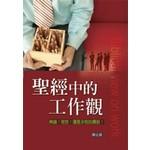 道聲 Taosheng Taiwan 聖經中的工作觀:興趣?理想?還是永恆的價值?