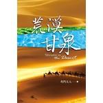 道聲 Taosheng Taiwan 荒漠甘泉(50開精裝)