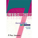 天道書樓 Tien Dao Publishing House 七日全職信仰