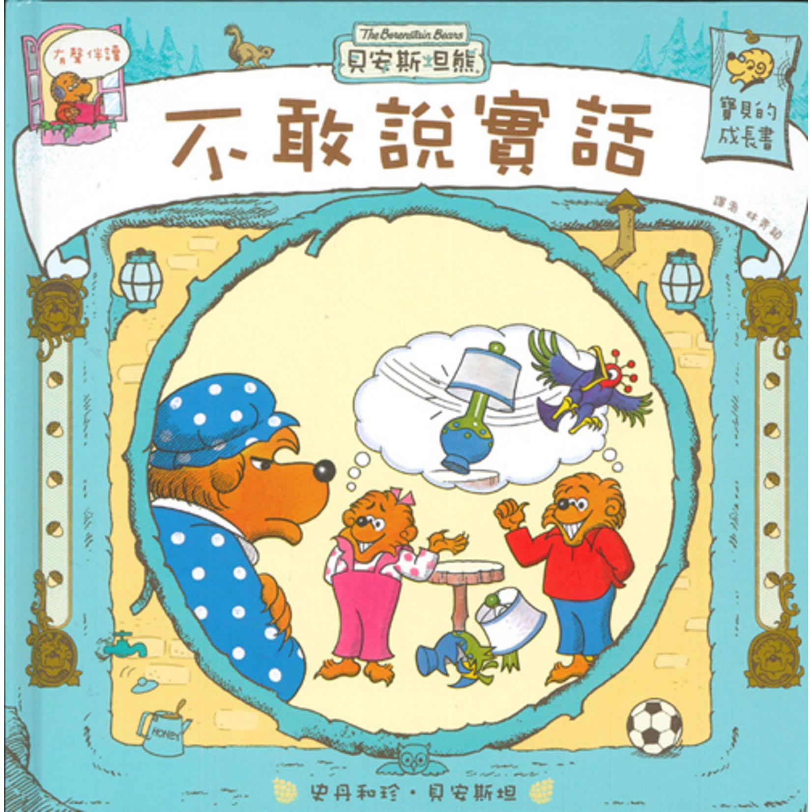 生命樹 Life Tree Global 貝安斯坦熊系列16:不敢說實話  The Berenstain Bears 16: The Truth