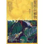 青橄欖 Olive Tree International 聖經與植物:從聖經看見上帝奇妙的創造