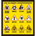 三一文創 CCLM ONE-WAY號誌系列:謹慎遵從(三角)貼紙