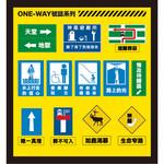 三一文創 CCLM ONE-WAY號誌系列:指引提醒(方)貼紙
