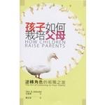 基道 Logos Book House 孩子如何栽培父母:逆轉角色的親職之旅