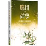 橄欖 Olive Press 應用神學:活化聖經中的生活智慧(卷二)