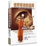中華福音神學院 China Evangelical Seminary 世界等待的福音:在多元文化世界中發揮宣教影響力