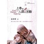 明風 Ming Feng Press 上帝與人間的苦難