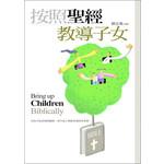 道聲 Taosheng Taiwan 按照聖經教導子女