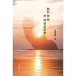 明風 Ming Feng Press 如何按照神的旨意祈禱