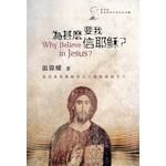 明風 Ming Feng Press 為甚麼要我信耶穌