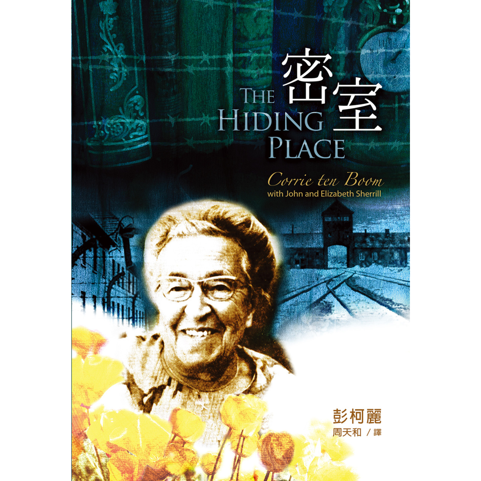 更新傳道會 Christian Renewal Ministries 密室(新版)The Hiding Place