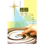 更新資源 Renewal Resource 性格重整之旅(組長本)(繁體)