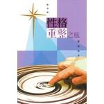 更新資源 Renewal Resource 性格重整之旅(組員本)(繁體)