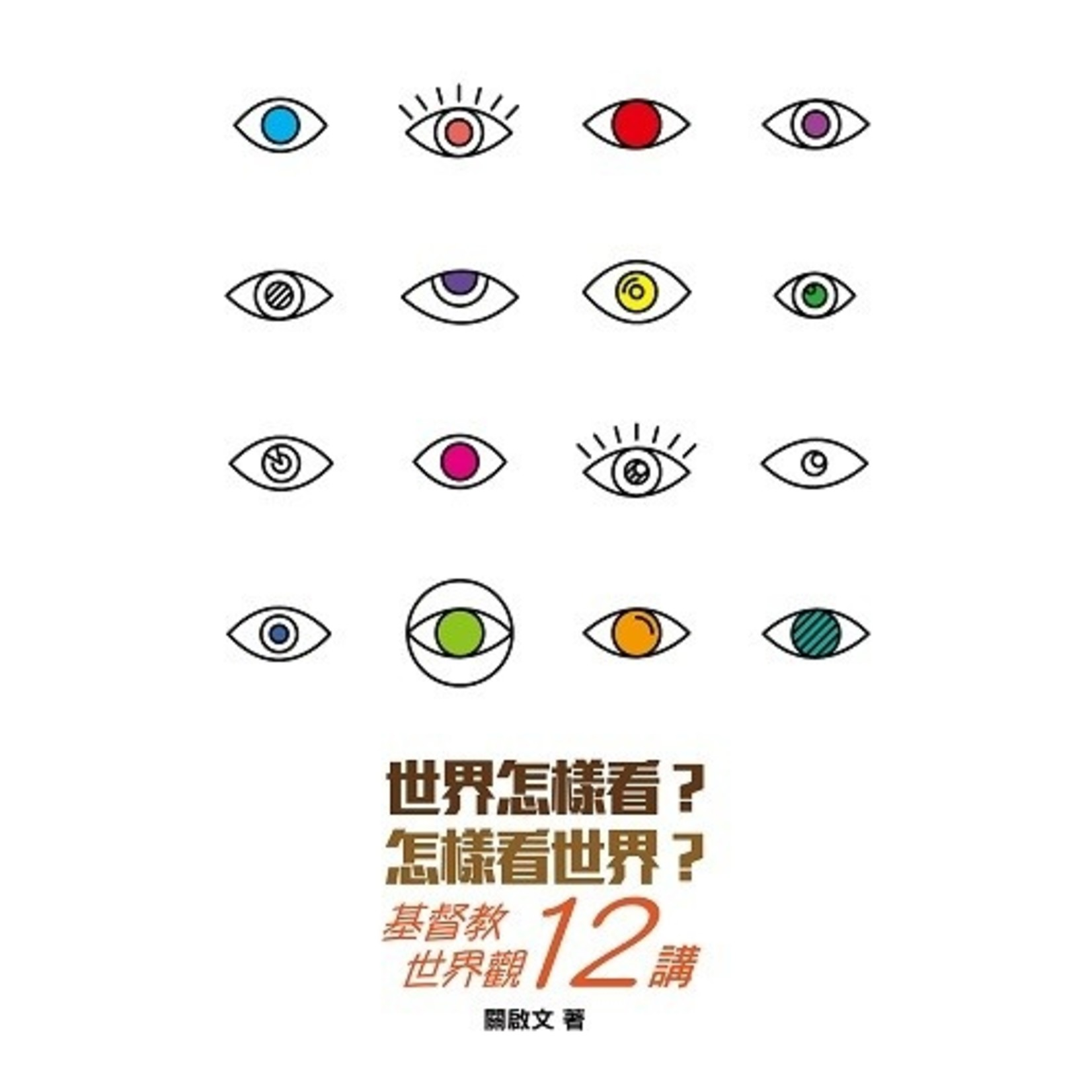 宣道 China Alliance Press 世界怎樣看?怎樣看世界?:基督教世界觀12講