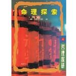 宣道 China Alliance Press 命理探索 (簡體)