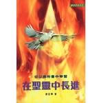 宣道 China Alliance Press 在聖靈中長進:從以弗所書中學習