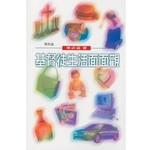 宣道 China Alliance Press 基督徒生活面面觀(繁體)