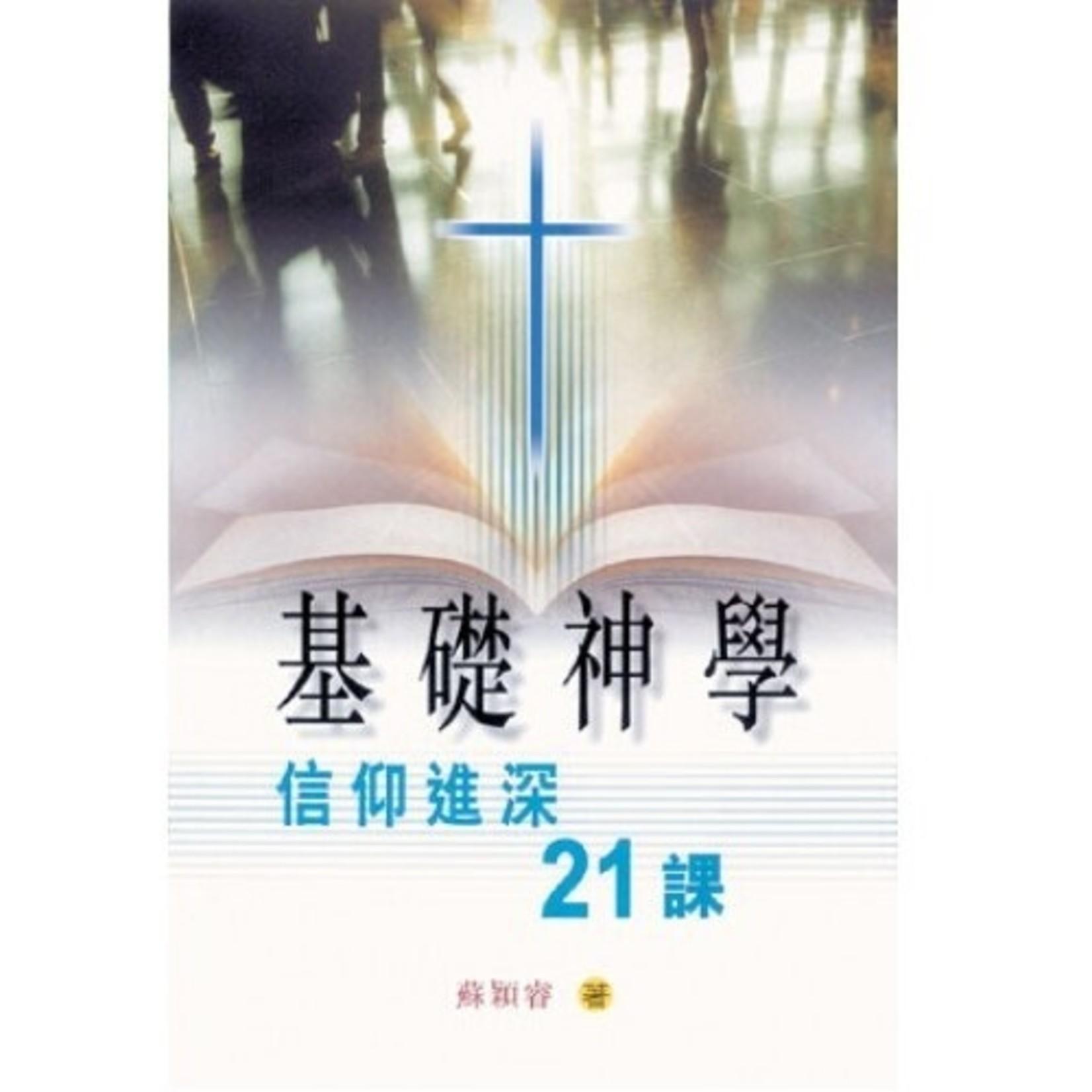 宣道 China Alliance Press 基礎神學:信仰進深21課(修訂版)