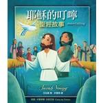 保羅文化 Paul Publishing 耶穌的叮嚀:聖經故事