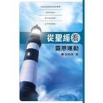 宣道 China Alliance Press 從聖經看靈恩運動