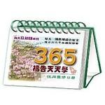 海天書樓 The Rock House Publishers 365禱告天天學:恆用靈修日曆