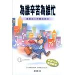 宣道 China Alliance Press 為誰辛苦為誰忙:基督徒工作觀的探討