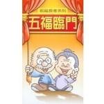 宣道 China Alliance Press 祝福長者系列:五福臨門(50張一包)(福音單張)