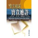 宣道 China Alliance Press 聖言精選:寶貴應許 (精裝)