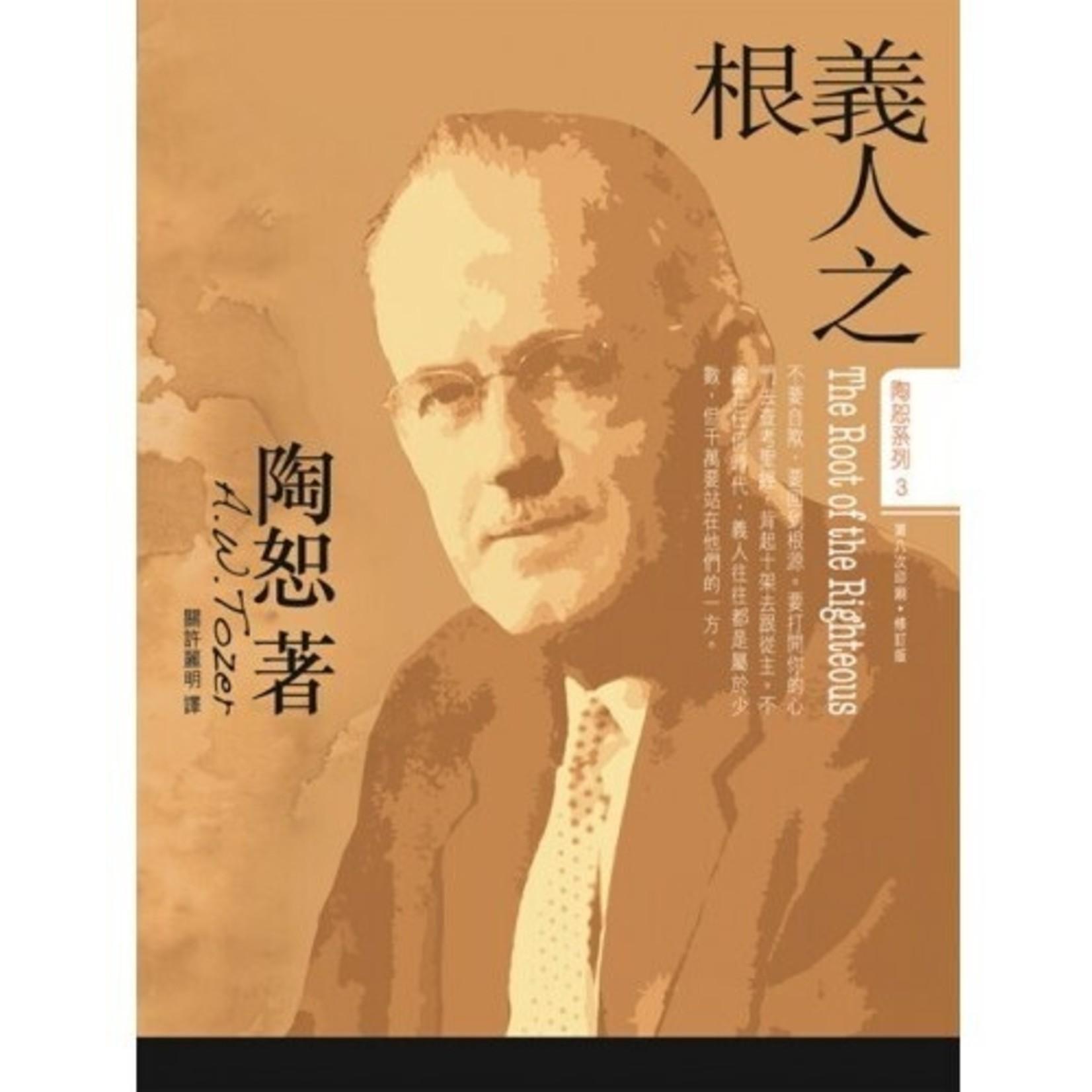 宣道 China Alliance Press 陶恕系列03:義人之根 The Root Of The Righteous