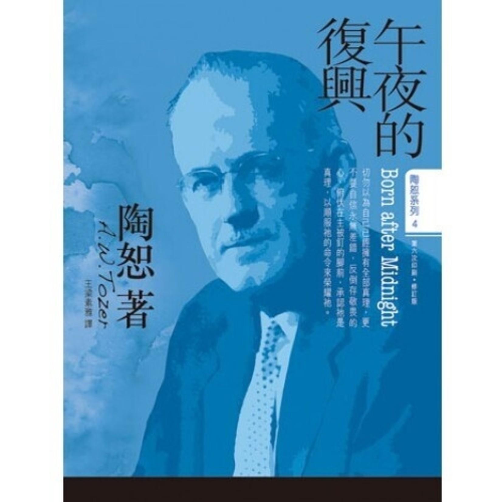 宣道 China Alliance Press 陶恕系列04:午夜的復興  Born after Midnight