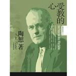宣道 China Alliance Press 陶恕系列05:受教的心